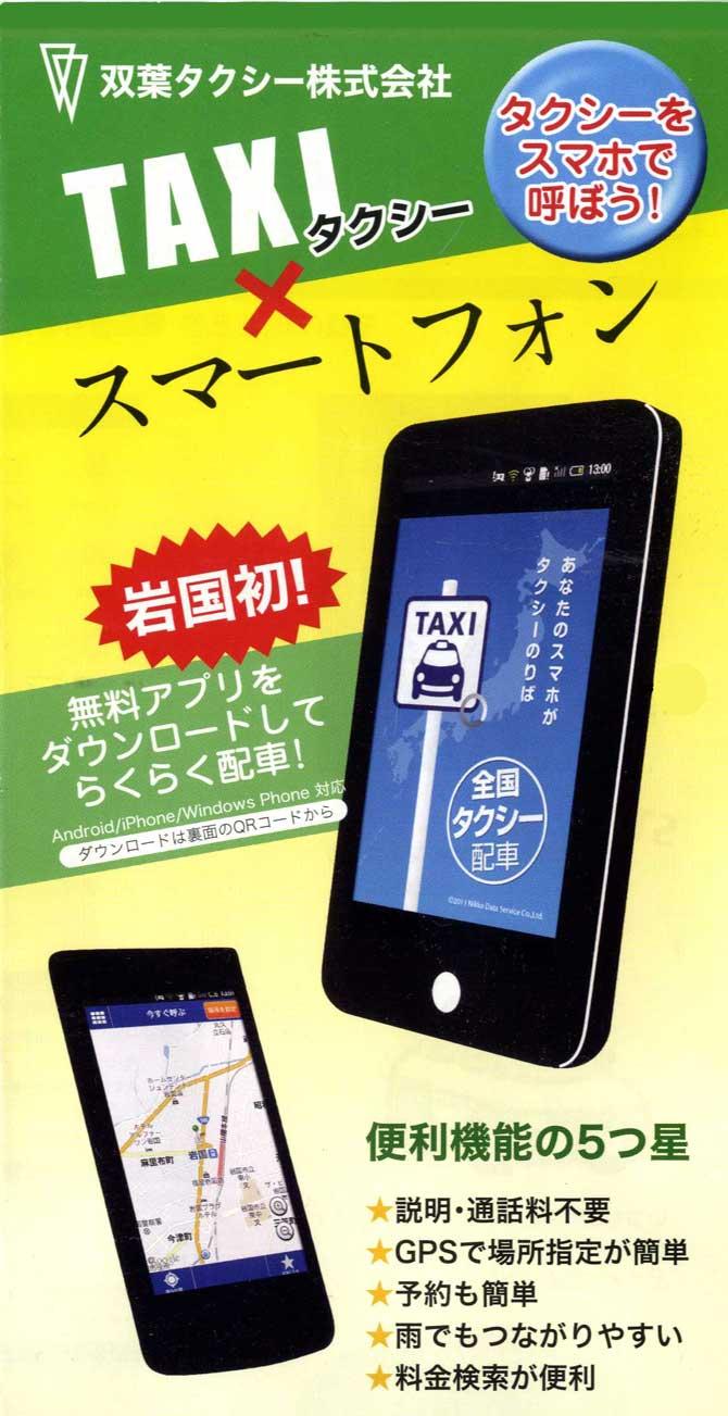 岩国市のタクシーは、スマホで便利