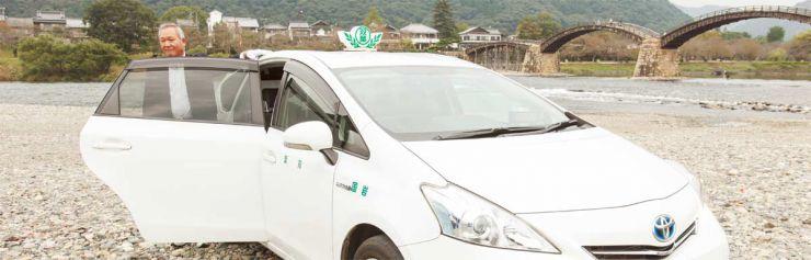 岩国市のタクシー観光は 双葉タクシー 岩国市観光タクシー