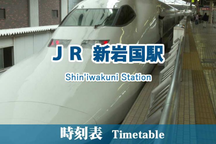 JR 新岩国から岩国観光タクシー