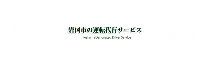 岩国市の運転代行サービス 双葉タクシー