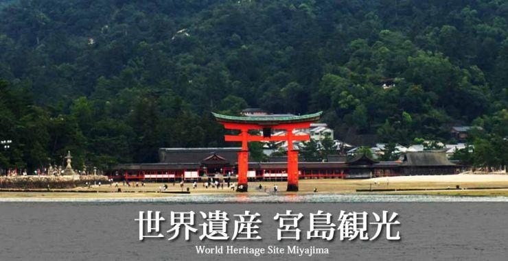 岩国市のタクシー観光から、宮島観光へはタクシーが便利