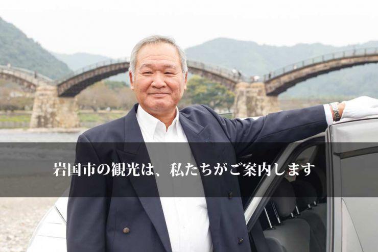 岩国錦帯橋空港・新岩国から直行で岩国市観光を!